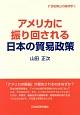 アメリカに振り回される日本の貿易政策 21世紀南山の経済学7