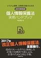 システム開発、法務担当者のための 個人情報保護法実務ハンドブック 2015年改正