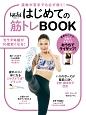 はじめての筋トレBOOK 日経ヘルス別冊 運動が苦手でも必ず続く!