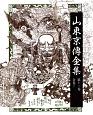 山東京傳全集 合巻7 (12)