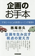 企画のお手本 VWビートルによる発想トレーニング副読本