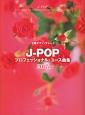 上級ピアノ・グレード J-POPプロフェッショナル・ユース曲集 2017