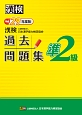 漢検 準2級 過去問題集 平成29年
