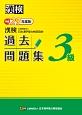 漢検 3級 過去問題集 平成29年