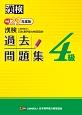 漢検 4級 過去問題集 平成29年