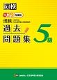 漢検 5級 過去問題集 平成29年