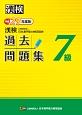 漢検 7級 過去問題集 平成29年
