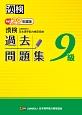 漢検 9級 過去問題集 平成29年