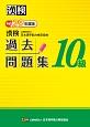 漢検 10級 過去問題集 平成29年