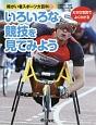 いろいろな競技を見てみよう 障がい者スポーツ大百科2 大きな写真でよくわかる