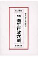 実務衛生行政六法 平成29年