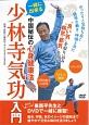 中国秘伝の心身健康法一緒に出来る少林寺気功入門