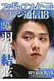 フィギュアスケートファン通信 羽生結弦名言集 (18)