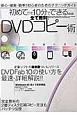 全て無料!初めてでも10分でできるDVDコピー術 Windows10/8.1/7完全対応