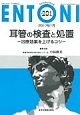 ENTONI Monthly Book(201)