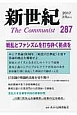 新世紀 2017.3 戦乱とファシズムを打ち砕く拠点を The Communist(287)