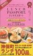 ランチパスポート 神保町・御茶ノ水・水道橋・飯田橋 約3ヵ月間のお得なランチ旅(8)