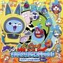 妖怪ウォッチ オリジナルサウンドトラック TVアニメ&GAME 妖怪ウォッチバスターズ