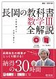 長岡の教科書 数学3 全解説 音声DVD-ROM付