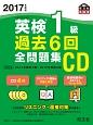 英検1級 過去6回全問題集CD 2017