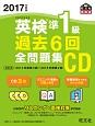 英検準1級 過去6回全問題集CD 2017