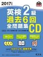 英検2級 過去6回全問題集CD 2017