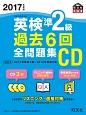 英検準2級 過去6回全問題集CD 2017