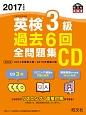 英検3級 過去6回全問題集CD 2017
