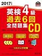 英検4級 過去6回全問題集CD 2017