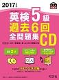 英検5級 過去6回全問題集CD 2017
