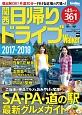 関西日帰りドライブWalker 2017-2018 KansaiWalker特別編集