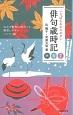 いちばんわかりやすい俳句歳時記 秋・冬・新年
