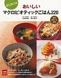 はじめての おいしいマクロビオティックごはん220 穀物 野菜 豆 海草