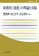 新教科「道徳」の理論と実践 玉川大学教職専門シリーズ
