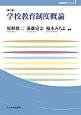 学校教育制度概論<第二版> 玉川大学教職専門シリーズ