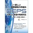詳解・新しい国際課税の枠組みBEPSの導入と各国の税制対応-企業への影響と留意点-