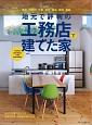 地元で評判の工務店で建てた家<東日本版> 2017