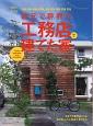 地元で評判の工務店で建てた家<西日本版> 2017