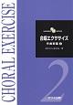 合唱エクササイズ 作曲家編 NAKANISHI METHOD(2)