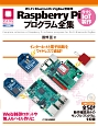 Raspberry Pi プログラム全集 WiーFi/Bluetooth/ZigBee無線用 インターネットと電子回路をワイヤレスで直結!