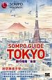 SOMPO GUIDE TOKYO 旅行指南:東京