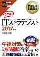 情報処理教科書 ITストラテジスト 2017