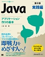 Java<第2版> 実践編 アプリケーション作りの基本 プログラミング学習シリーズ