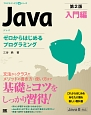 Java<第2版> 入門編 ゼロからはじめるプログラミング プログラミング学習シリーズ
