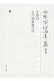 冷泉家時雨亭叢書 上眇抄 古今和歌集古注 (98)