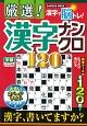 厳選!漢字ナンクロ120 サクサク解いて脳の体操!!
