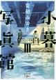 小暮写眞館 カモメの名前 (3)