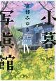 小暮写眞館 鉄路の春 (4)