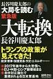 大転換 長谷川慶太郎の大局を読む<緊急版>