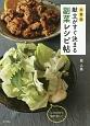 主菜別 献立がすぐ決まる 副菜レシピ帖